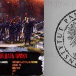 Stanowcza reakcja na skandaliczną grę ukraińskiego studia! Prezes IPN złożył zawiadomienie do prokuratury: Znieważono Naród Polski
